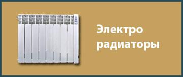 Электрорадиаторы