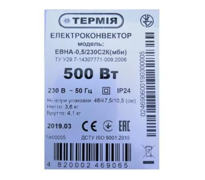 Электроконвектор Термия Оптима плюс Комфорт 0,5 кВт (8 м2) электронный термостат