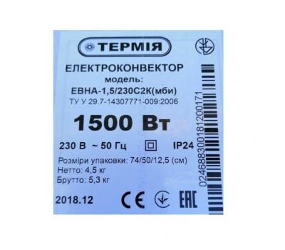 Електроконвектор Термія Оптима плюс Комфорт 1,5 кВт (24 м2) електронний термостат