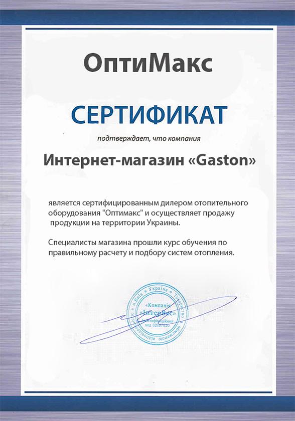 Сертификат дилера бренда Оптимакс