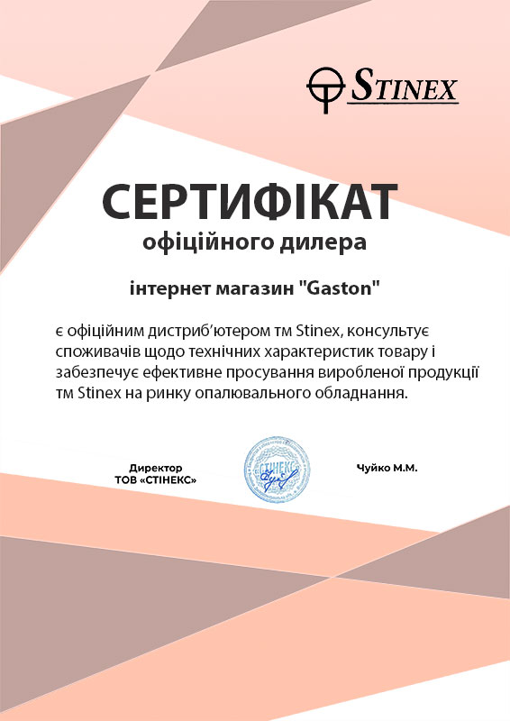 Сертификат дилера бренда Stinex