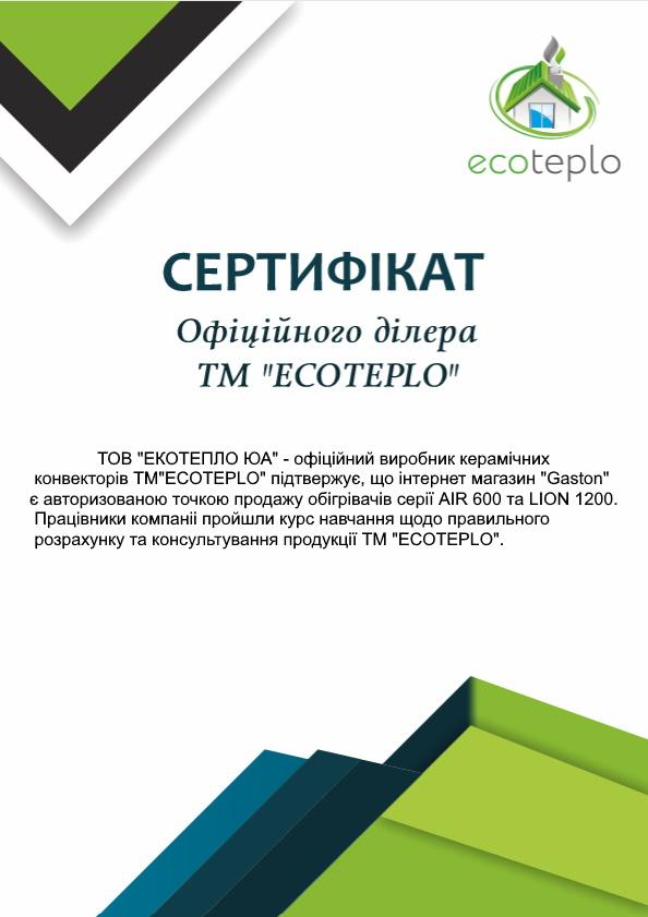 Сертификат дилера бренда EcoTeplo