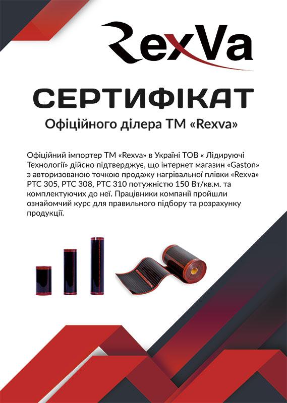 Сертификат дилера бренда Rexva