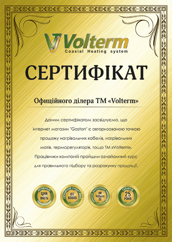Сертификат дилера бренда Volterm