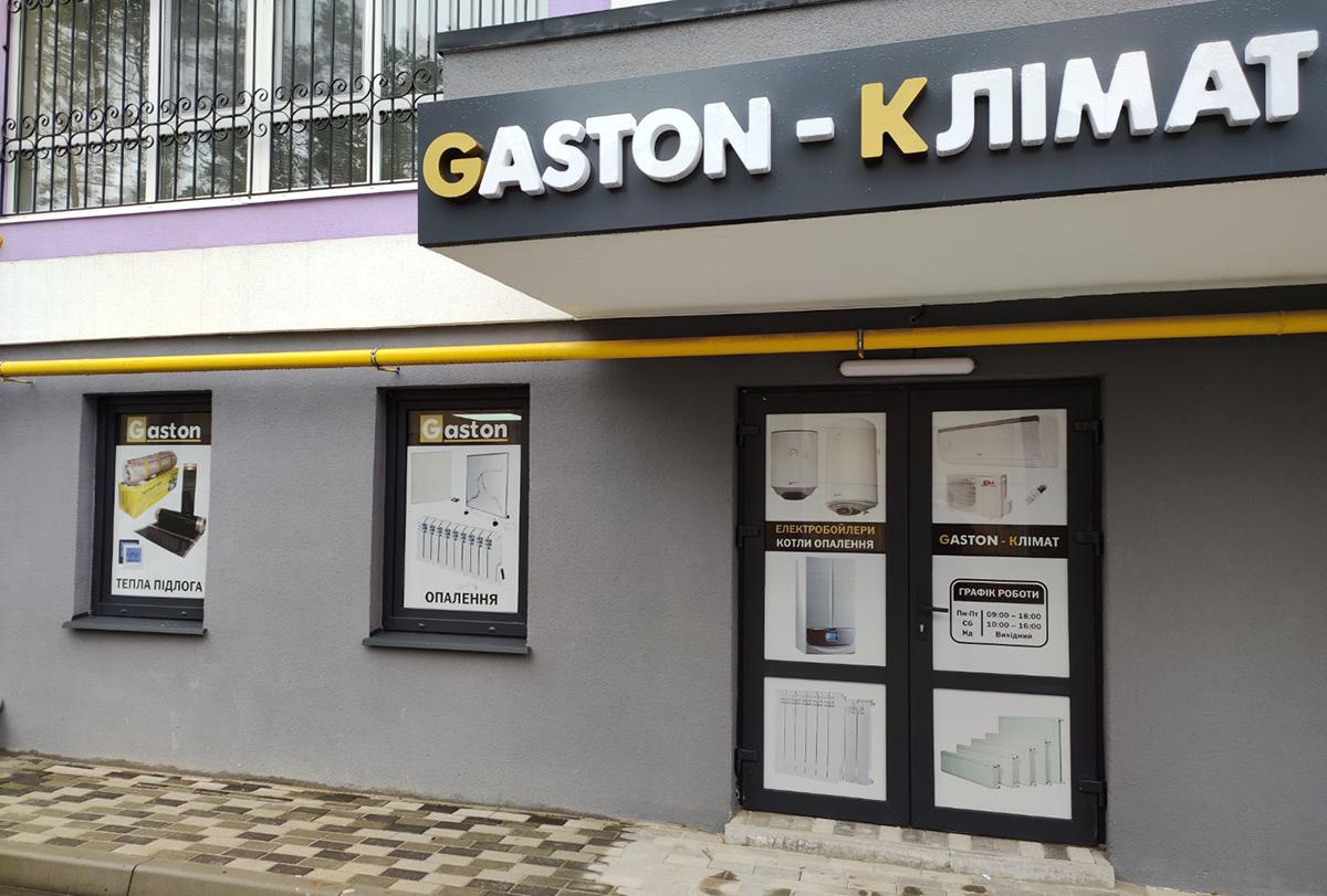 Магазин Гастон
